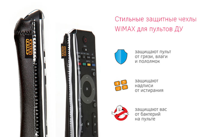 Чехол для пультов ДУ WiMAX